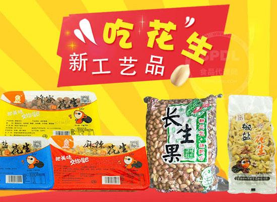 硕果香花生米,精选原料,口感优质,满足消费者需求!