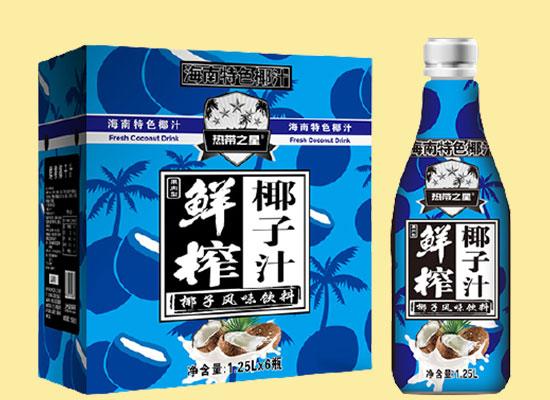 初然食品推出热带之星鲜榨椰子汁,成绩亮眼!