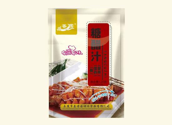 鑫香园糖醋汁火爆招商中,不仅征服你的菜,也征服你的胃