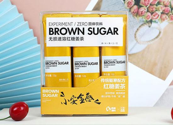 小渝制药无损速溶红糖姜茶,给人一整天的温暖陪伴!