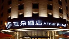 天津亚朵酒店