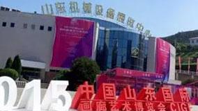 山东机械设备展览中心