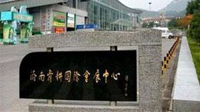 济南舜耕国际展览中心