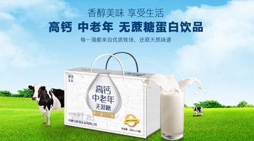 內蒙古鮮語乳業有限公司