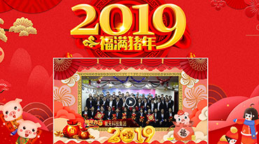 2019春節企業拜年秀