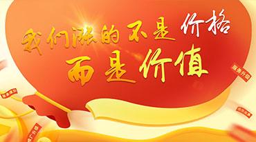 中國食品代理網漲價通知