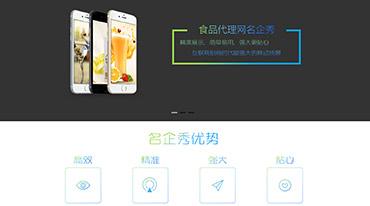 中國食品代理網名企秀