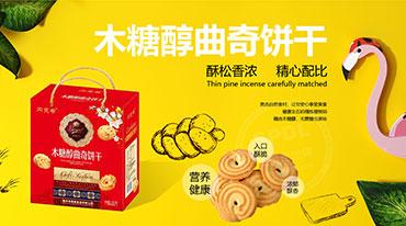 泰州市晶鑫食品有限公司