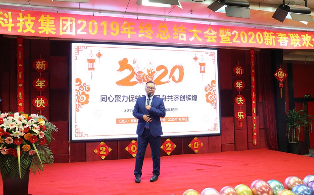 青天科技集团2019年终总结大会暨2020春节联欢晚会