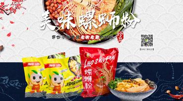 柳州市良厚科技食品有限責任公司