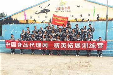 中国食品代理网,精英拓展训练营圆满结束